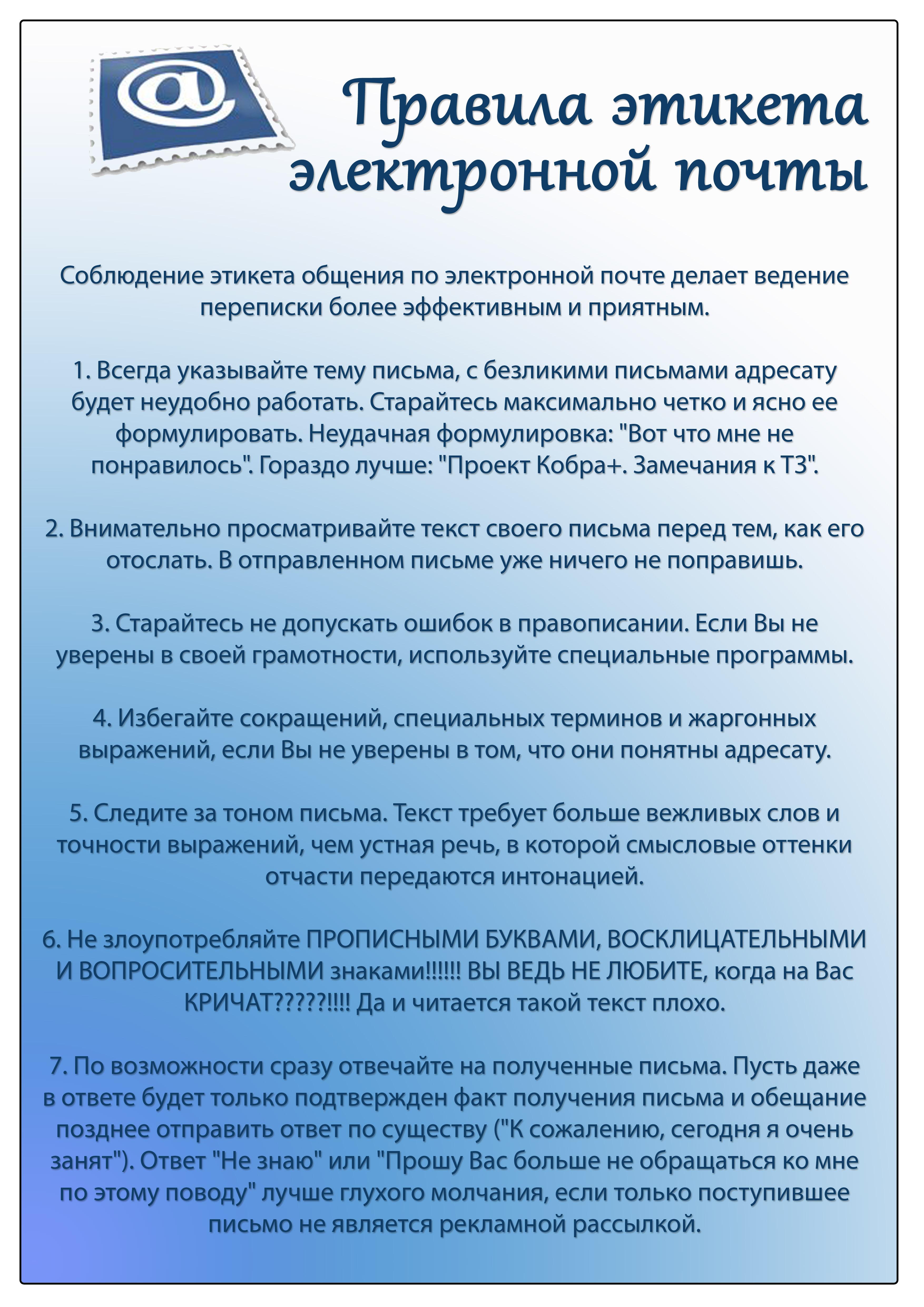 Краснопартизанский политехнический лицей Горный Интернет и этикет Плакат для стенда Правила этикета электронной почты